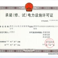 河南公司承装承修三级资质有哪些要求