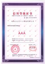 招投标ISO三体系认证和AAA信用等级专业办理