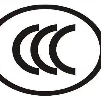做3C认证要多少钱,CCC认证的费用,时间