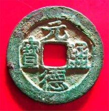 重庆渝北哪里有免费鉴定元德通宝的元德通宝鉴定中心