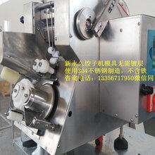 山东新永久sj型新永久饺子机、家用小型饺子机、全自动饺子机