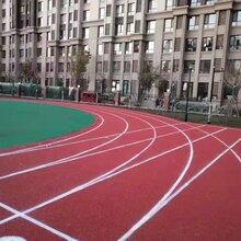 北京塑胶跑道图片