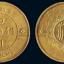 军政府造四川铜币成交价格图片