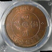 贵阳免费鉴定四川铜币图片