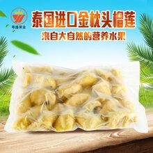 泰国进口冷冻榴莲新鲜金枕头无核榴莲果肉3kg/袋