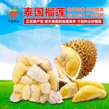 泰国进口冷冻榴莲有核金枕头榴莲肉3kg新鲜榴莲果肉