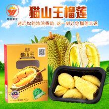 新鲜冷冻榴莲猫山王榴莲肉400g原装进口新鲜榴莲水果图片