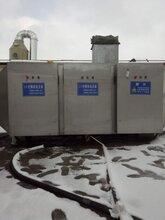 光催化氧化废气处理设备生产厂家