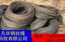 枣庄闲置钢丝绳回收厂家图片