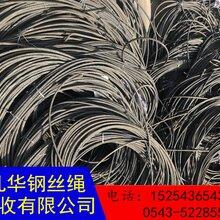 山東臨沂鍍鋅鋼絲繩高價回收圖片
