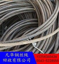 河北石家庄钢丝绳多少钱一斤图片