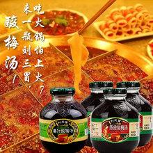 玻璃瓶酸梅汤重庆饮料陈皮酸梅汤300ml12瓶刘三冒酸梅汤