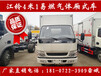 广东6米2三类危险品车价格