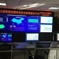 智慧消防,安消云,智慧消防监控系统