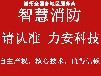 安徽智慧消防物联网加盟价格,加盟智慧消防贵不贵