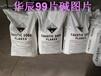 優質氫氧化鈉片堿-秦皇島99%-96%片堿報價咨詢