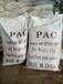 河北省优质聚合氯化铝代理工厂/直销水处理PAC价格/货源充足