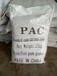 河北聚合氯化铝价格~聚铝PAC厂家~固安聚铝代理工厂
