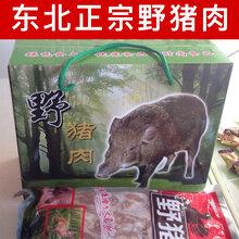 陕西狍子肉批发代理价格,西安哪里有卖狍子肉的多少钱一斤