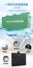 北京地埋式一体化污水处理设备WSZ-1型参数