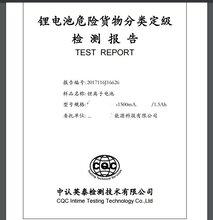 苏州|无锡|锂电池新能源UN38.3测试运输条件鉴定书危险物分类鉴定