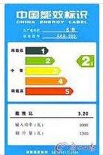 苏州|无锡|上海|节能认证|能效标识|热水器空调计算机