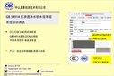 江苏浙江苏州中认英泰水效标识实验室GB34914图片