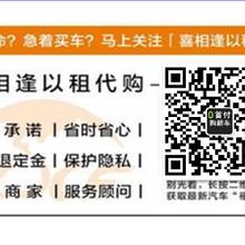 邢臺平鄉特產以租代購微首付購車免抵押擔保免審核當天提車有逾期沒關系