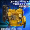潍坊潍柴ZH4100Y4铲车发动机