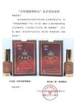 广州白云山海基唯一植物拜迪生物精油调理亚健康