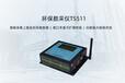 計訊環保數采儀環保無線傳輸設備
