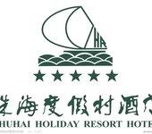 珠海五星級度假酒店九洲港附近酒店預定查詢