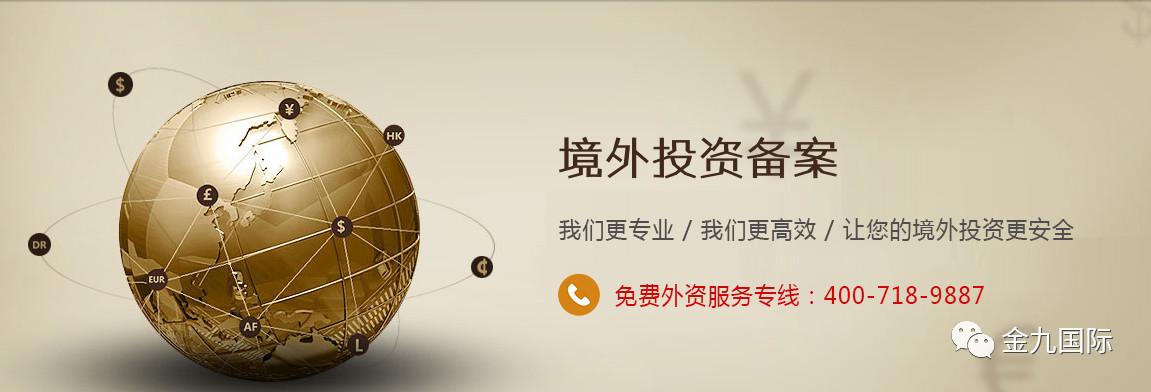北京境外投资备案