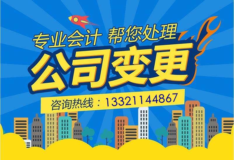 北京房山公司股权转让需要什么材料--金九国际专注企