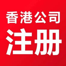 代办香港公司注册年审