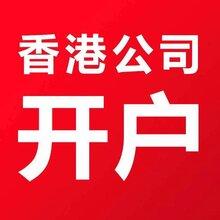 西城香港公司开户—高效办理