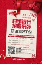 日照九银村镇银行、济宁泗水齐丰村镇银行招聘辅导课程