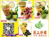 柠檬茶加盟爱上柠檬加盟健康饮品加盟