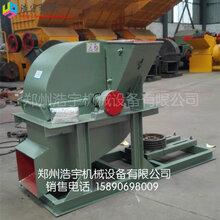 木材粉碎机,浩宇机械专业生产木材粉碎锯末机