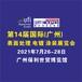 第14屆國際(廣州)表面處理電鍍涂裝展覽會