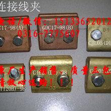 电气化铁路接触网用电连接线夹电连接线夹