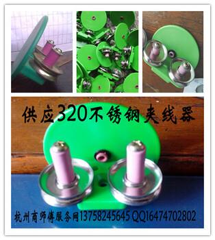 紗架配件-320綠色夾線器,吊裝帶,玻璃纖維紗架