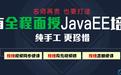 千锋南京JAVAEE软件开发都学习什么东西?