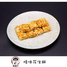 重庆就啷个红红就啷个花生酥网红爆款零食加盟图片