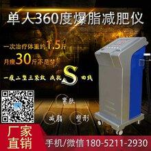 减肥塑形仪器价格减肥中心减肥瘦身塑形仪多少钱