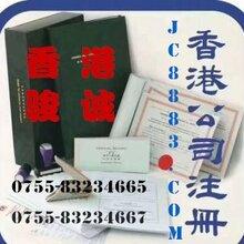 江苏南通注册香港公司_注册英国公司_离岸开户