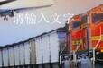 火车运输到塔什干中亚铁路运输