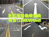 东莞东城区道路交通划线标线翻新施工