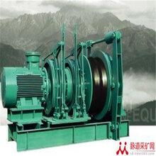 煤矿专用设备-无极绳绞车矿用无极绳绞车图片