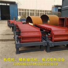 礦石送料機//耐高溫鱗板輸送機/煤渣煤礦皮帶機//板鏈輸送機圖片